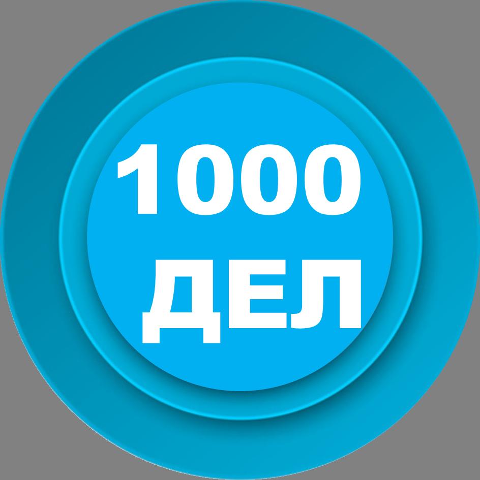 1000 дел